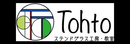 Tohtoステンドグラス工房・教室
